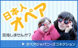 日本人オペアを目指しませんか?
